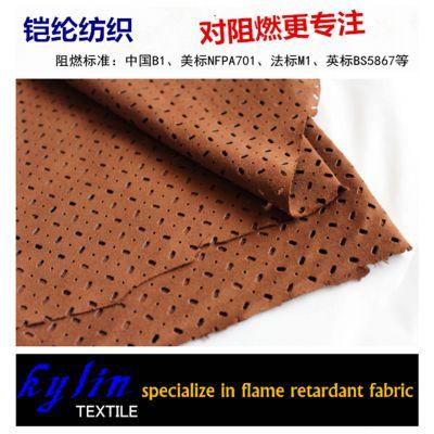铠纶纺织210T75D冲孔涤纶麂皮绒服装面料