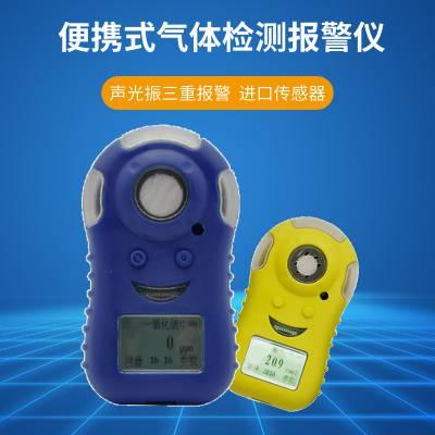 华凡秦鲁HFP-1201便携式隧道矿井专用环氧乙烷气体检测仪报警器厂家直销