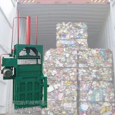 六安市半自动纸缺纸打包机 启航牌PP棉压包机 供应立式饮料瓶压块机
