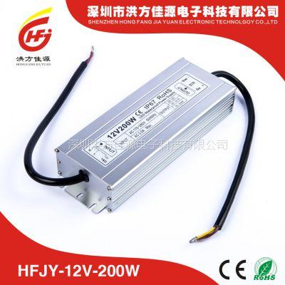 洪方佳源电源 12V-200W铝材防水电源灯条电源IP67防水电源