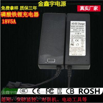 XVE 安防监控对讲机充电器厂家批发18V5A磷酸铁锂电池充电器免费拿样