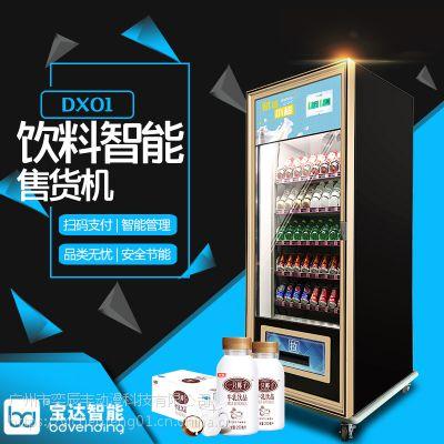 广州24小时无人小型饮料零食自动售货机