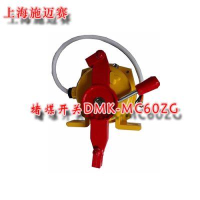 供应堵煤开关DMK-MC60ZG堵煤控制器