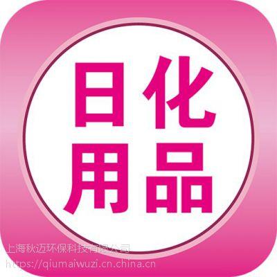 上海专业的化妆品原料销毁,上海一般化妆品液体销毁中心
