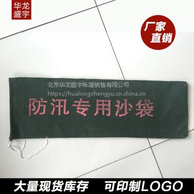 华龙盛宇大量现货批发防洪防汛沙袋地下车库挡水吸水沙袋