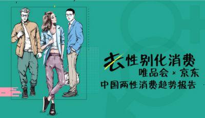 去性别化消费崛起,唯品会京东首次联合发布报告揭示六大趋势