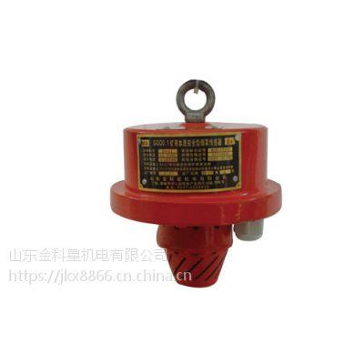 矿用本质安全型烟雾传感器GQQO.1 皮带机感应用烟雾传感器