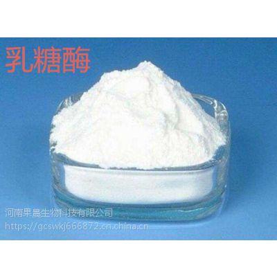供应乳糖酶生产厂家食品级乳糖酶酶制剂量大从优