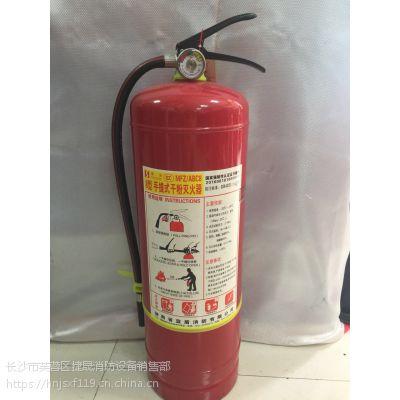 4kg手提式干粉灭火器批发灭火器维修换药湖南消防器材批发
