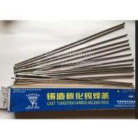 YZ3/YZ4/YZ5/YZ6铸造碳化钨气焊条