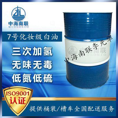 7号化妆级白油-茂名石化7号白油供应商-中海南联