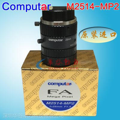 日本Computar 25mm定焦工业镜头 康标达M2514-MP2 原装进口
