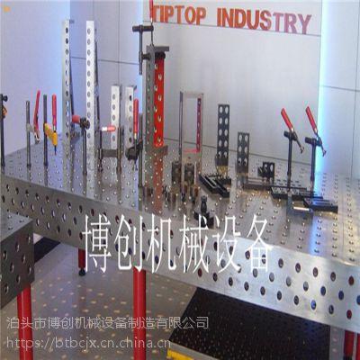 厂家直销焊接平台 三维柔性平台 多功能机器人平台 3d焊接工装
