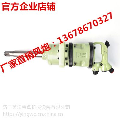 适合拆卸各种型号螺丝的气动风炮机 英沃宝鼎专供