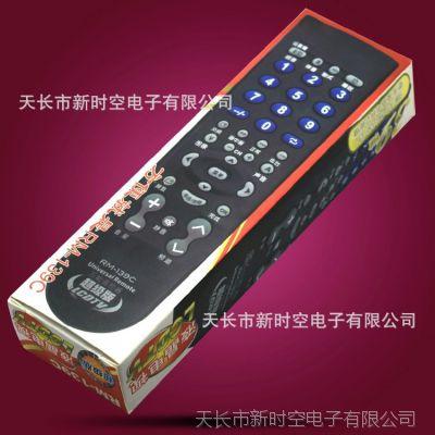 RM-139C万能摇控器 各类品牌 液晶 背投 杂牌机等通用