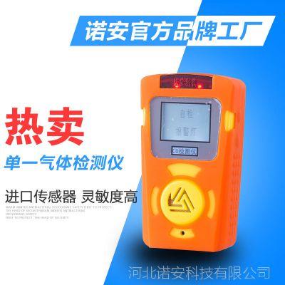 诺安销售二氧化氮浓度检测仪 气体泄漏检测仪 便携式检测仪