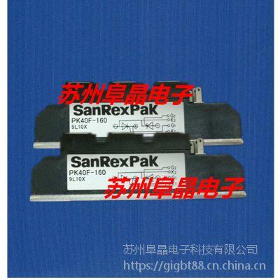 供应PK25F160 三社模块PK40F160三社可控硅