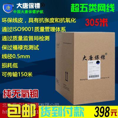 大唐保镖超五类网线双绞线型号DT2900-5机房布线