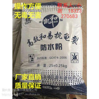 绵阳厂家直销重庆晋和防水粉厂家 防水防潮 量大从优18323270683