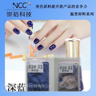 感温变色粉 温致变色材料 温测染料 有机颜料 广州崇裕现货供应