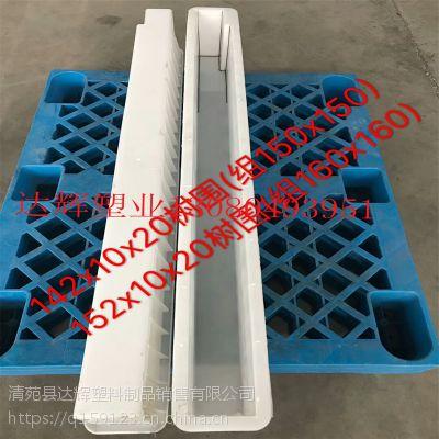 达辉塑业专业生产50*80沟盖板模具,75*30*12路沿石模具,30高速公路护坡模具欢迎您的到来