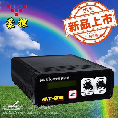 MT-900脉冲金属探测器性能好,超深度