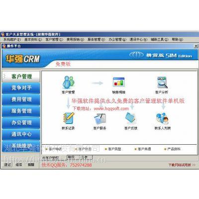 供应华强CRM免费客户管理软件