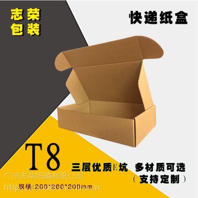 T8飞机盒