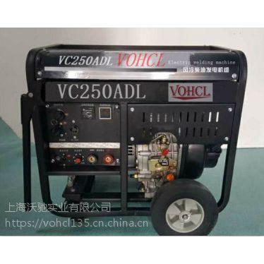 柴油发电电焊机价格-250A柴油发电电焊一体机