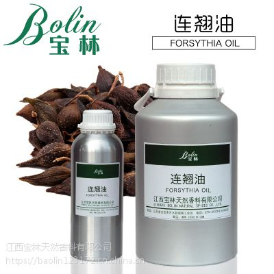 供应天然植物精油 连翘精油 药用香精 现货包邮