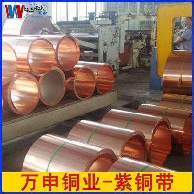 厂家供应环保高纯度T2紫铜带 超薄高精耐磨性能好紫铜带