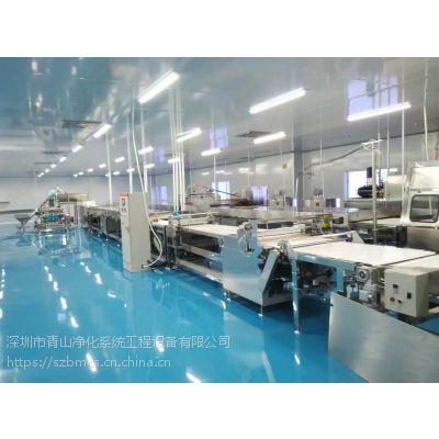 深圳厂家承接食品厂无尘车间|药品厂无菌室|化妆品厂无菌室|净化工程