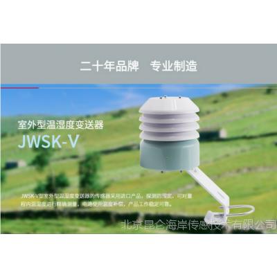 北京昆仑海岸电压输出室外温湿度变送器JWSK-VVB 北京室外温湿度变送器生产厂家
