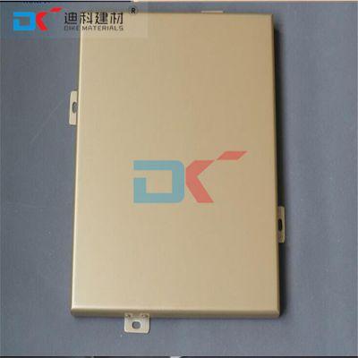 外墙建筑装饰材料氟碳铝单板 广东铝单板厂家供应