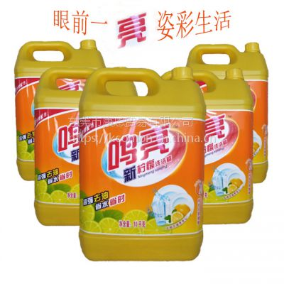 正品鸣亮牌洗洁精柠檬香型去油去污更快