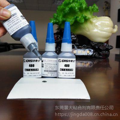 橡胶粘橡胶胶水 华奇士qis480黑色瞬干胶、低白化瞬间胶水