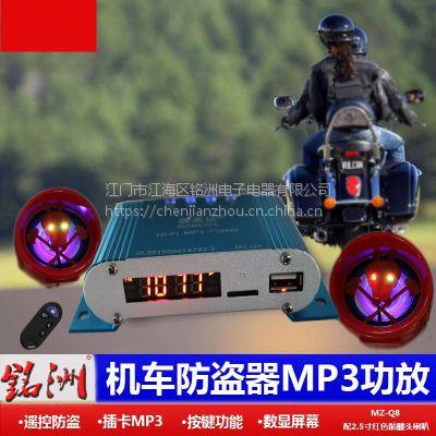 供应铭洲摩托车车载数码防盗MP3音响播放器2.5寸喇叭
