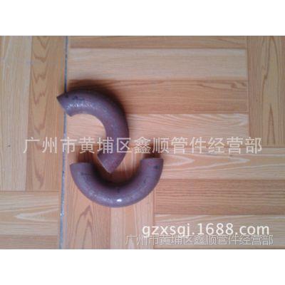 厂家制作180度、 U型弯头弯管 碳钢小口径弯管、无缝冲压弯头,广州市鑫顺管件