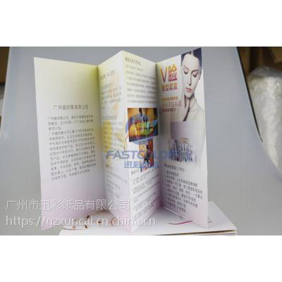 宣传单张 折页设计印刷