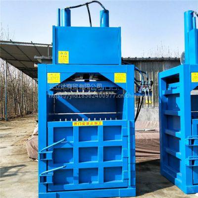 云立达厂家供应单杠10吨废纸箱液压打包机 废旧金属打包机