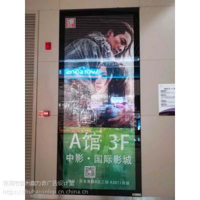 珠海高清灯片喷绘影院灯箱广告制作安装优选力奇广告