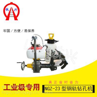NGZ-23型钢轨钻孔机生产商_131 8131 9353 特点分析