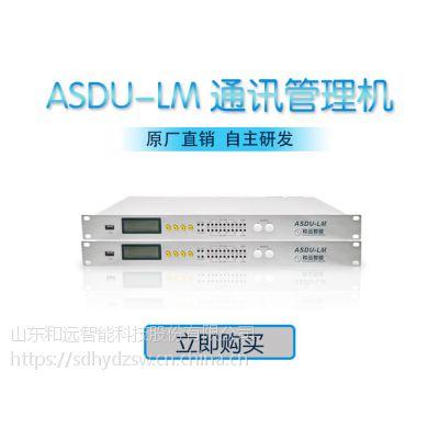 ASDU-LM通讯管理机厂家和远智能工业级定制化服务