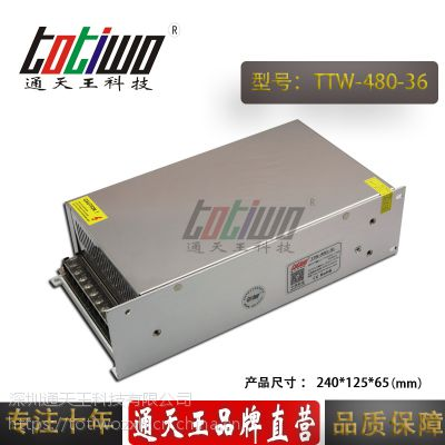 通天王36V13.3A(480W)电源变压器、集中供电监控LED电源TTW-480-36