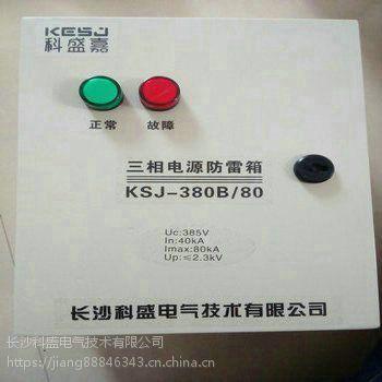 湖南长沙80KA三相电源防雷箱 KSJ-380B/80