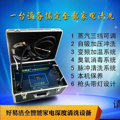 山东潍坊家电清洗机厂家直供,家电清洗技术深度学习报名