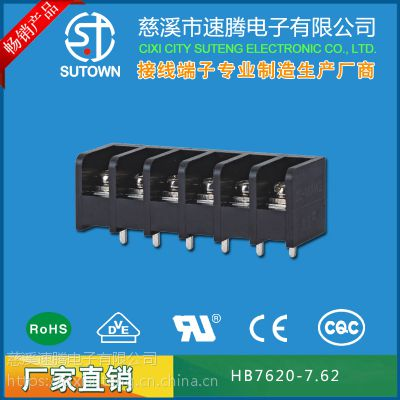栅栏式接线端子 接插件 可拼端子台HB7620-7.62 接线排