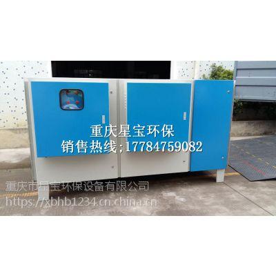 重庆UV光氧废气处原理/星宝环保