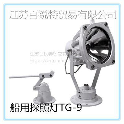 TG-9船用探照灯 船舶专用投光灯 工矿集光灯搜索灯