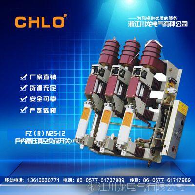川龙电气 FZN25-12熔断器组合 户内高压真空负荷开关